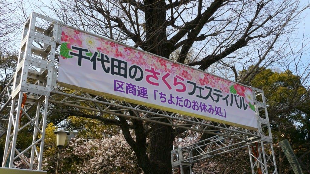 千代田のさくらフェスティバル