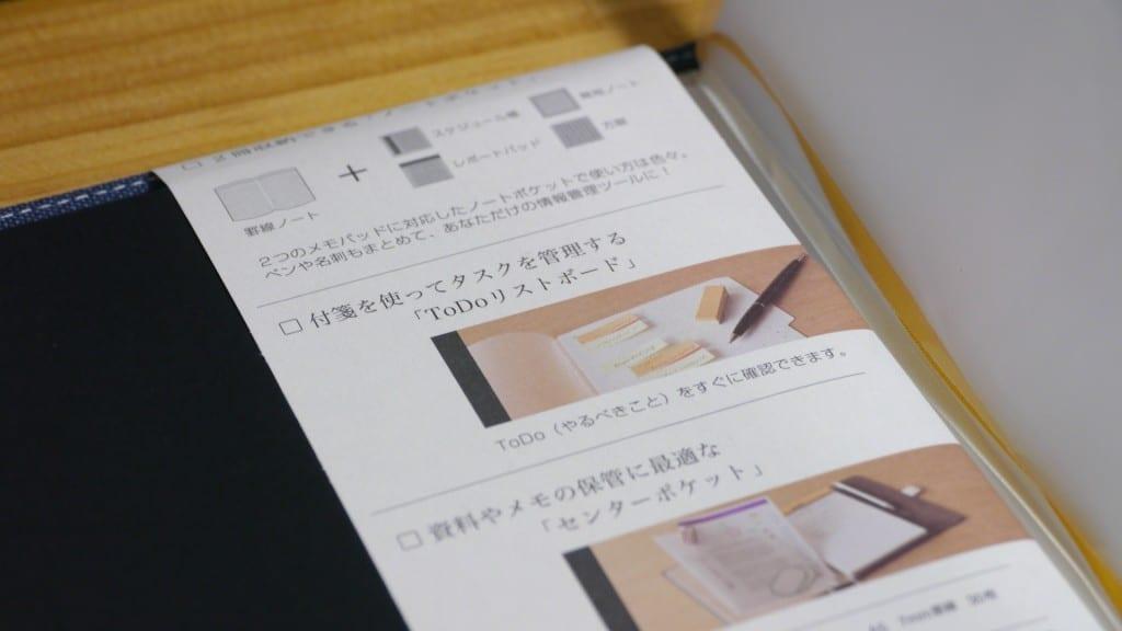 スキルアップのためのノートカバー