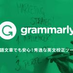 苦手な英語の文法チェックサポートツール!秀逸な英文校正ツール「Grammarly(グラマリー)」