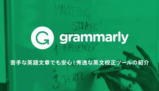 【無料】秀逸な英文校正ツール「Grammarly(グラマリー)」の使い方を徹底解説!英語が苦手でも安心