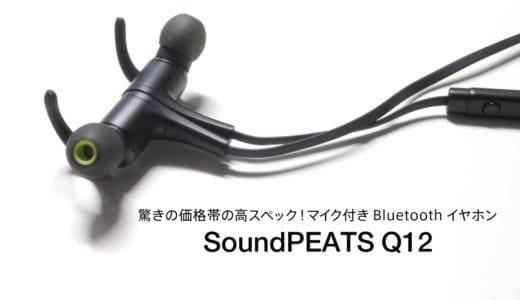 3,000円以内の価格なのにハイスペックなBluetoothイヤホン「SoundPEATS Q12」がすごい!【レビュー】