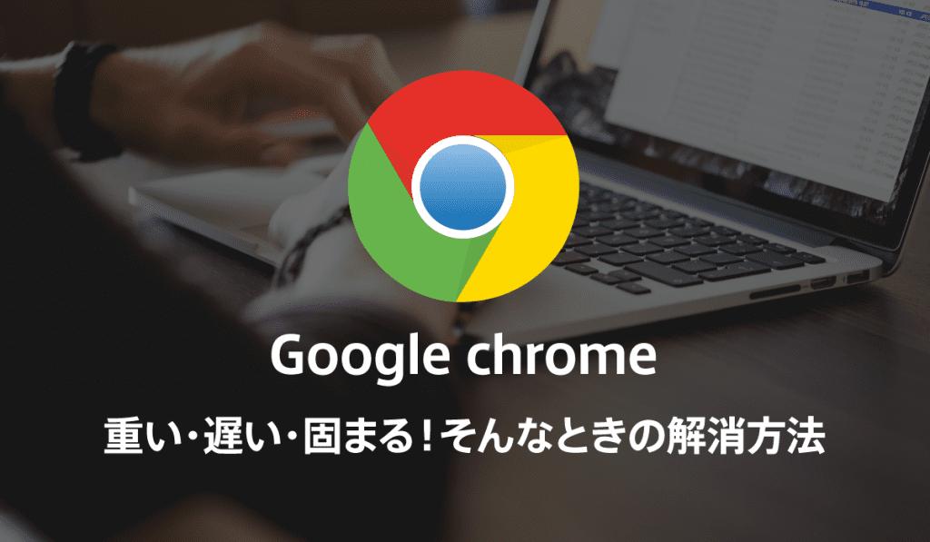 Google chrome プロセス数制限