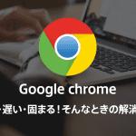 Google Chromeが重いと思ったら、まず起動プロセス数を制限してメモリの使用量を削減してみよう!
