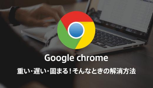 Google Chromeが重くなったら起動プロセス数の制限でメモリの使用量を削減!