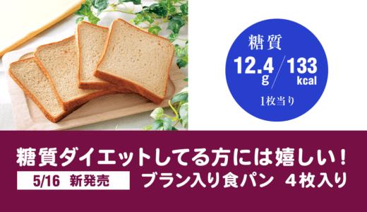 ダイエッターには嬉しい!【糖質制限】ローソン初の「ブラン入り食パン」を新発売。
