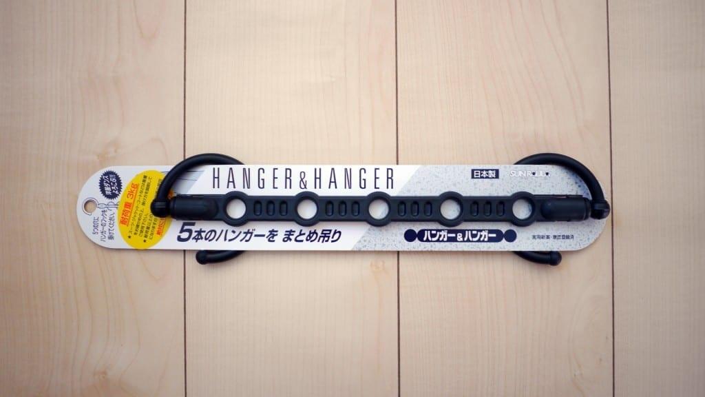 ハンガー&ハンガー