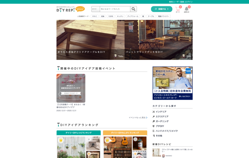 DIYコミュニティサイト | DIYREPi(ダイレッピ)