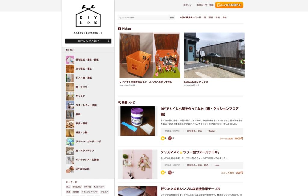 みんなでつくるDIYの情報サイト|DIYレシピ