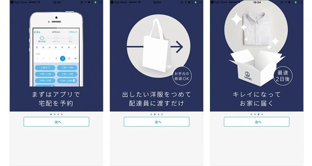 iPhoneリネットアプリ