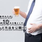 30代 40代 ダイエット方法