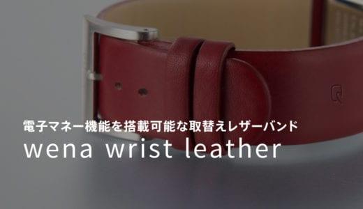 お気に入りの時計に電子マネー機能を搭載できる!腕時計用レザーバンド「wena™ wrist leather」