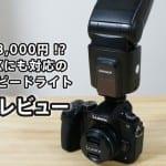 3,000円弱と激安なのに実用充分!「NEEWER TT560 フラッシュ スピードライト」で写真撮影のクオリティアップ!