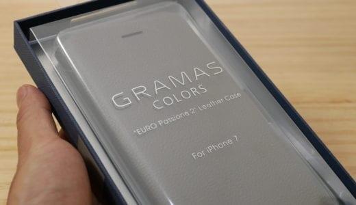 【レビュー】gramas COLORS EURO Passione 2 高級感溢れるレザー iPhone 7 Plus 用 ケース