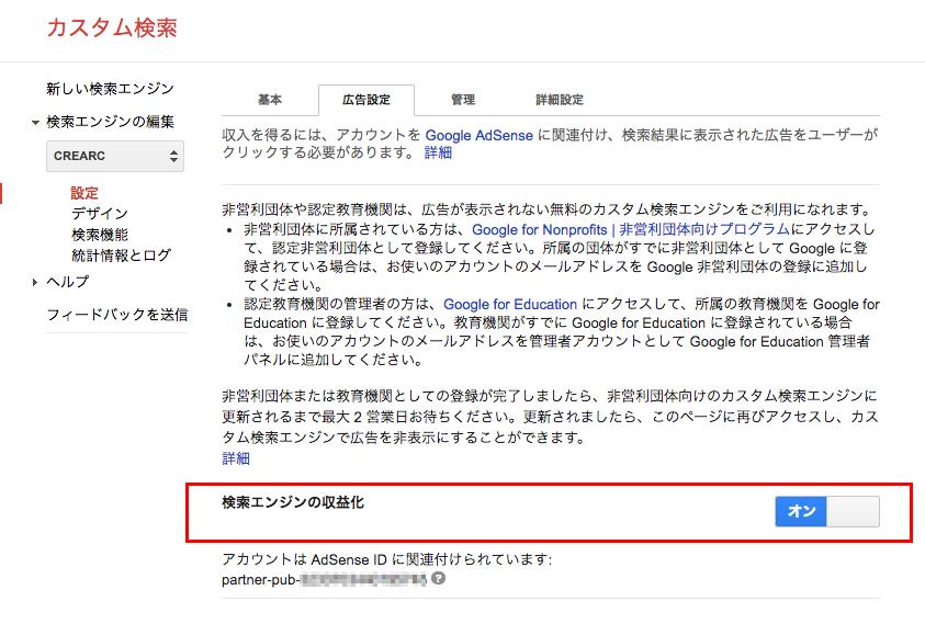 Googleカスタム検索 AdSense広告設定連動