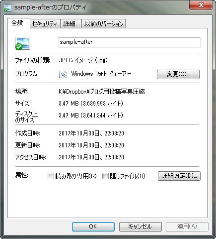 画像圧縮ソフト JPEGmini