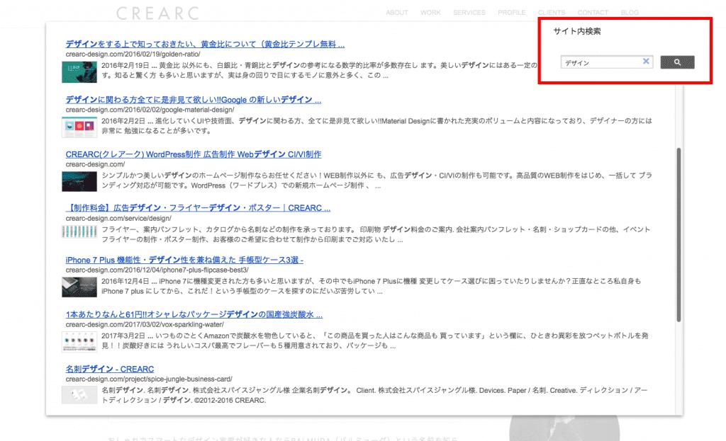 WordPress Googleカスタム検索 設定方法