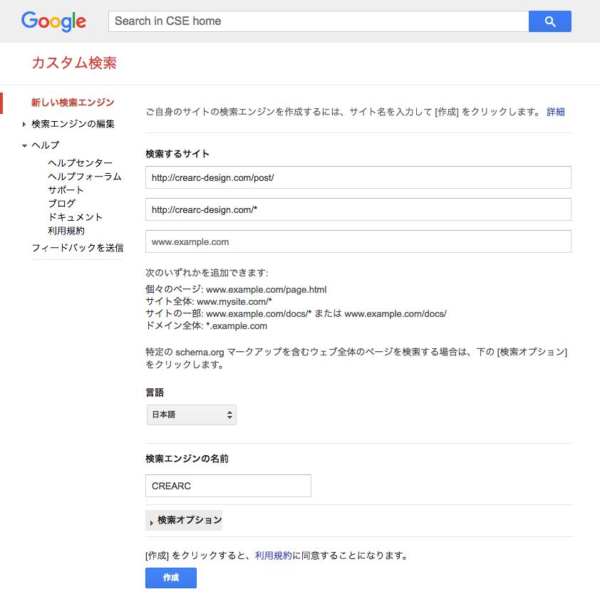 WordPress Googleカスタム検索