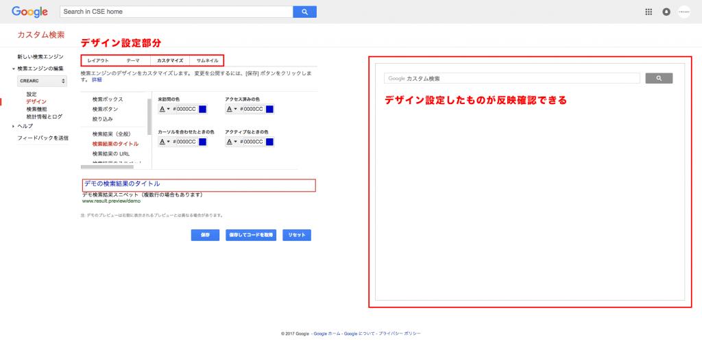 カスタム検索エンジン Googleカスタム検索