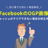 facebook ogp画像 反映されない