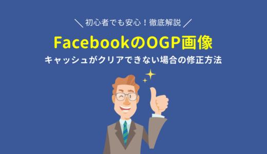 Facebook OGB画像のキャッシュがクリアできない場合の修正方法をわかりやすく解説