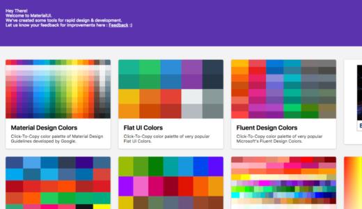 マテリアルデザイン用のカラーがワンクリック1回でコピーできる 「Material Design Colors」