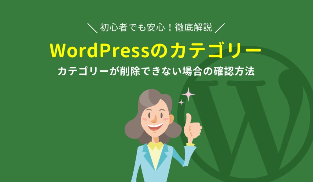 wordpress カテゴリー削除方法