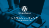 WordPressのカテゴリー整理で、カテゴリーが削除できない場合の対処法