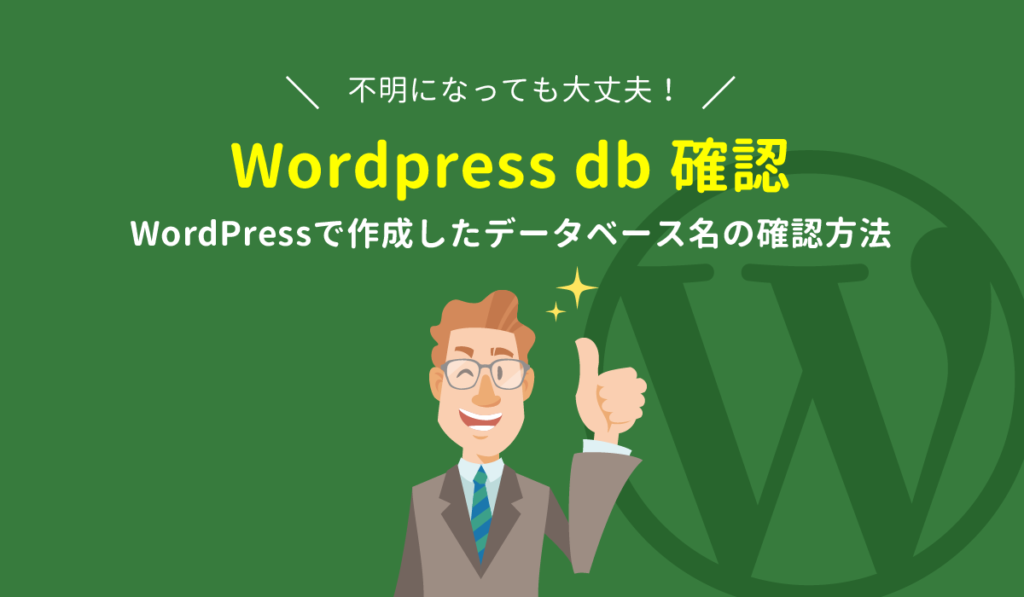 wordpress db 確認方法