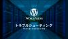 WordPressで作成したデータベース名が不明になった場合の確認方法