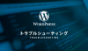 WordPressでWarning: Cannot modify…とエラーが出た場合の解決方法