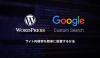 Googleカスタム検索を使いWordPressサイト内検索を簡単に設置する方法