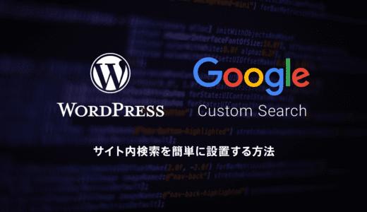 WordPress既存のサイト内検索をGoogleカスタム検索に置き換える方法を徹底解説