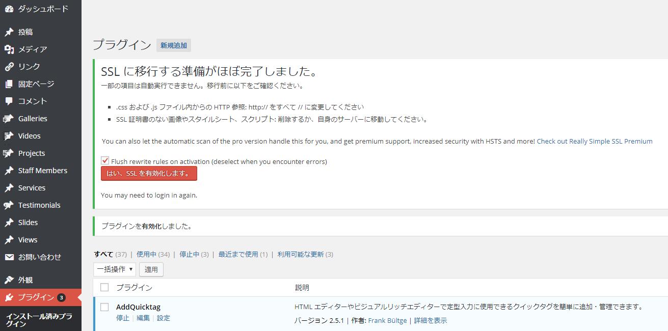 無料SSL設定-wordpress プラグイン2