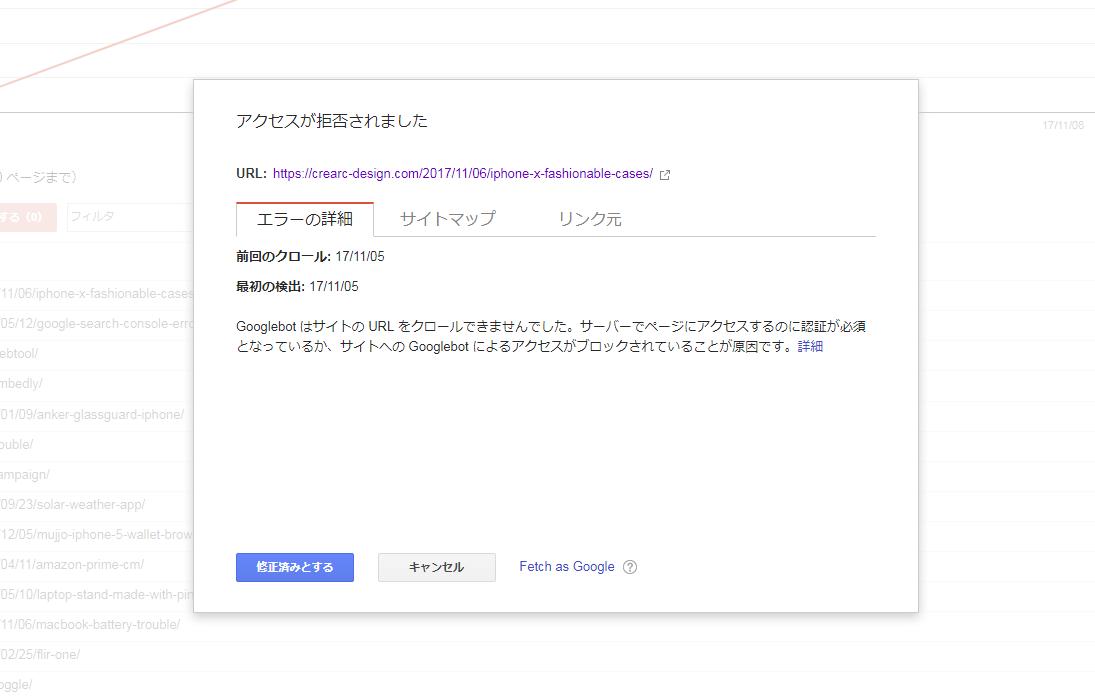 Search Console クロールエラー