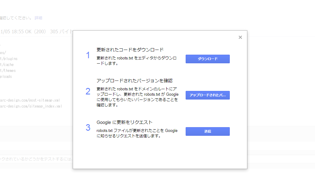 Search Console robots 更新リクエスト