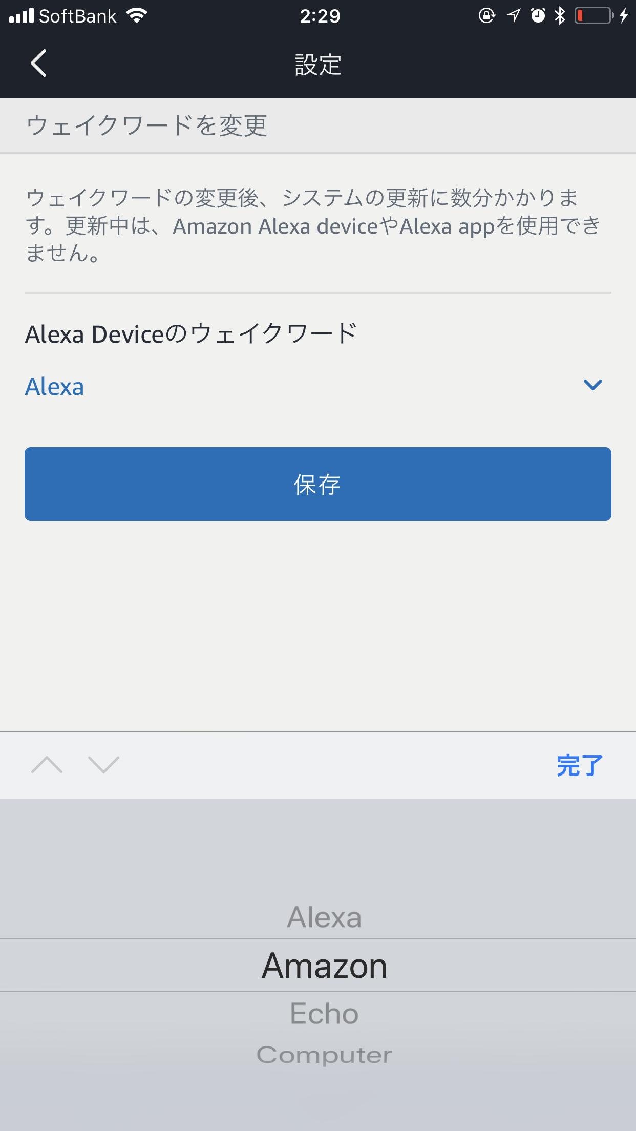 Alexa 設定