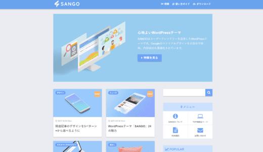 【WordPressテーマ】国産WordPressテーマで圧倒的なデザイン性・多機能の「SANGO」