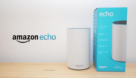 【開封レビュー】Amazon Echo がやってきた! 謎のラブソングを歌うスピーカー!?