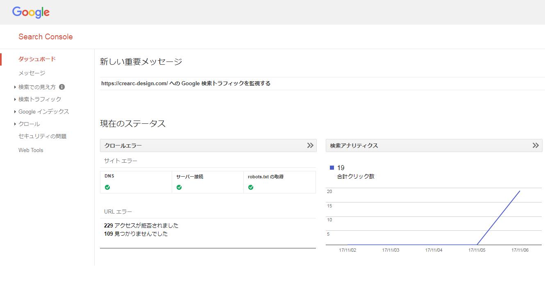 Search Console  URL エラー