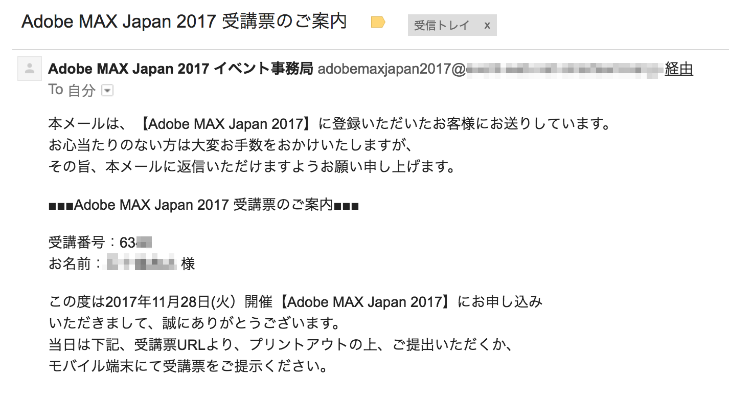 Adobe Max Japan 2018
