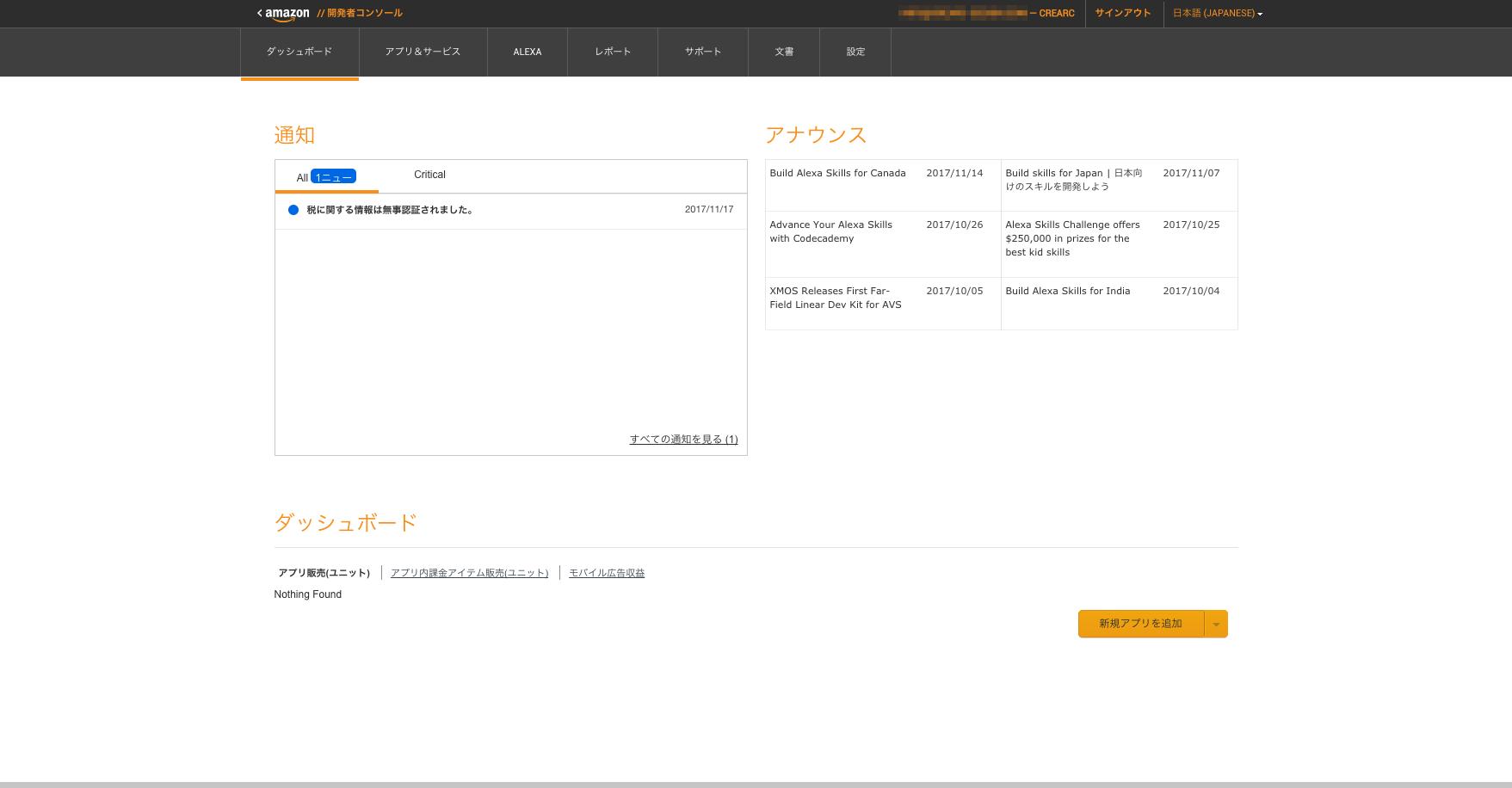 アマゾン アプリ 開発者ポータル (3)