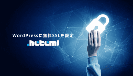 独自SSLを無料で導入!hetemlサーバーで無料SSLをWordPressに設定する方法