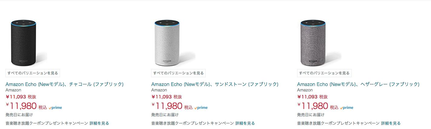 Amazon Ech 予約招待