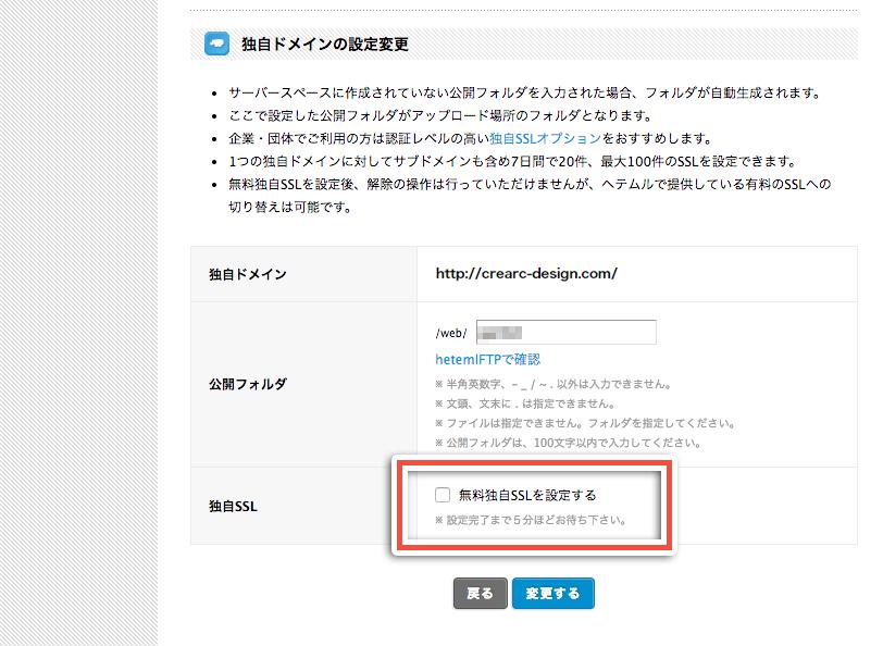 無料SSL設定 heteml