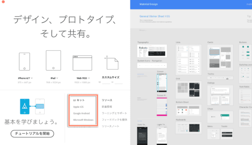 Adobe XDから無料利用可能な Apple, Google, MicrosoftのUIキットがリリース!