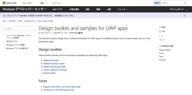 Windows UI Design Resources