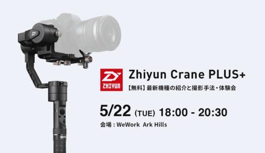 5/22 18:00〜Zhiyun Crane Plusの撮影手法とZyuyunスタビライザーの体験会を開催!