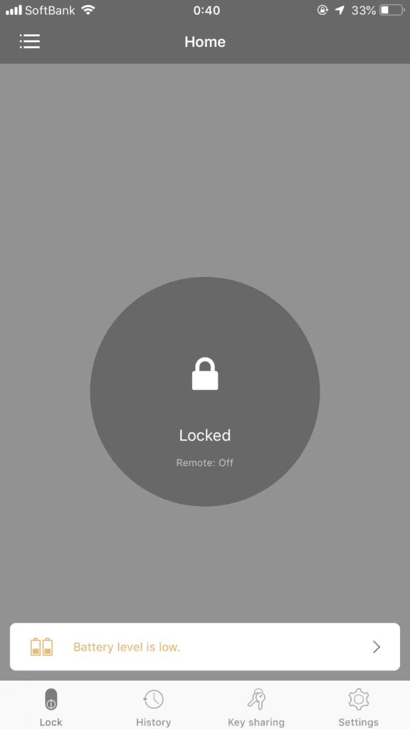 Qrio Lock (キュリオロック) 電池交換
