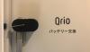 Qrio Lock(キュリオロック)の電池が切れたので電池を新しく購入し交換してみた