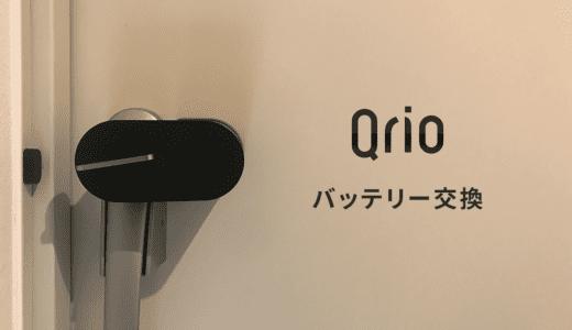 Qrio Lock(キュリオロック)の電池交換方法の解説とスマートロックの評価レビュー